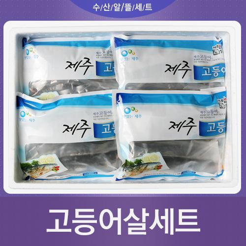 [수산단일세트]고등어살세트 500g(4~6개) x 4팩 총 2kg