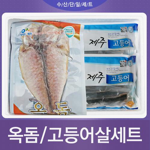 [수산혼합세트]옥돔180gx3미+고등어살500gx2팩