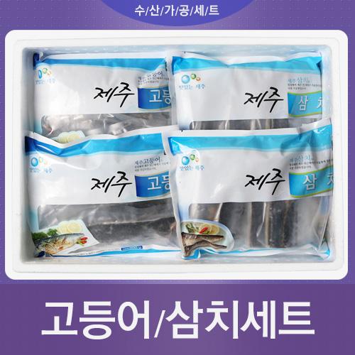 [수산혼합세트]고등어살(500g*2팩)+삼치살(500g*2팩) 총 2kg