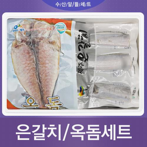 [수산혼합세트]옥돔180g이상 3마리+은갈치 3토막160g 3팩